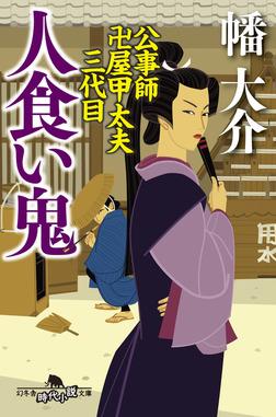 人食い鬼 公事師 卍屋甲太夫三代目-電子書籍