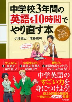 中学校3年間の英語を10時間でやり直す本-電子書籍