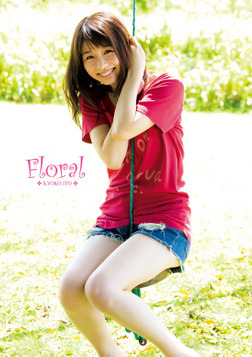 伊藤京子 ファースト写真集 『 Floral 』-電子書籍