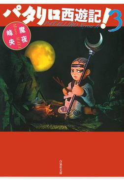 パタリロ西遊記! 3巻-電子書籍