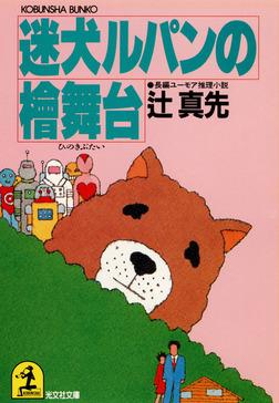迷犬ルパンの檜舞台-電子書籍