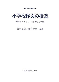 小学校作文の授業-電子書籍