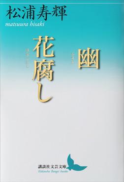 幽 花腐し-電子書籍