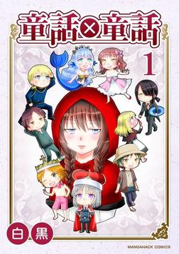 童話×童話 1巻-電子書籍