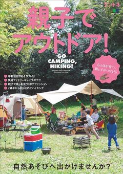 別冊ランドネ 親子でアウトドア!-電子書籍