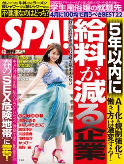 週刊SPA!(スパ)  2018年 4/3 号 [雑誌]-電子書籍