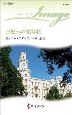 王妃への招待状-電子書籍