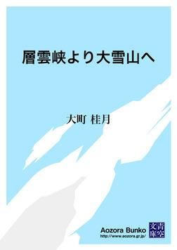 層雲峡より大雪山へ-電子書籍