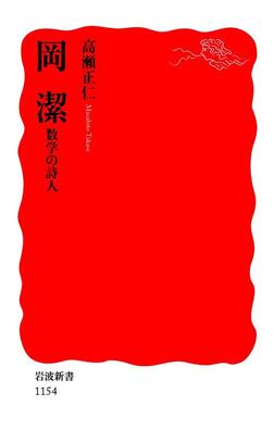 岡潔 数学の詩人-電子書籍