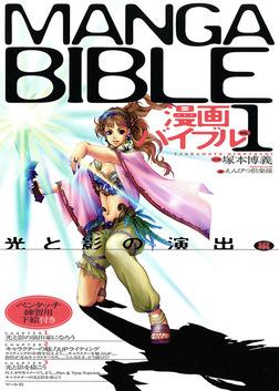 漫画バイブル(1)光と影の演出編-電子書籍
