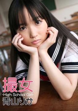 撮女 青山りか -High School Girl--電子書籍