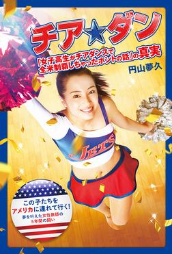 チア☆ダン 「女子高生がチアダンスで全米制覇しちゃったホントの話」の真実-電子書籍