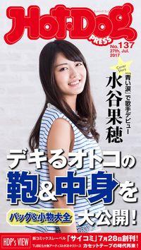 Hot-Dog PRESS (ホットドッグプレス) no.137 バッグ&小物大全