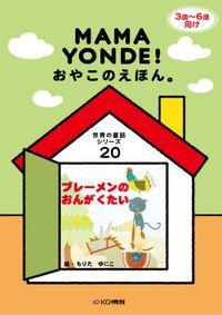 親子の絵本。ママヨンデ世界の童話シリーズ ブレーメンのおんがくたい