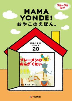 親子の絵本。ママヨンデ世界の童話シリーズ ブレーメンのおんがくたい-電子書籍