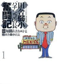 田舎弱小パチンコ店長奮闘記