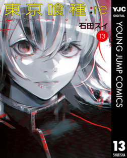東京喰種トーキョーグール:re 13-電子書籍