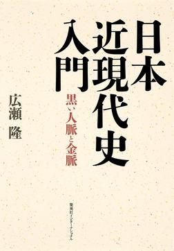 日本近現代史入門 黒い人脈と金脈(集英社インターナショナル)-電子書籍