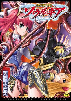 聖戦姫ソウルギア-電子書籍