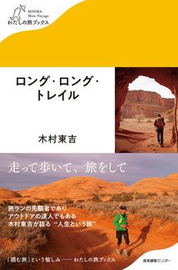 ロング・ロング・トレイル-電子書籍