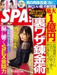 週刊SPA!(スパ) 2018年 11/06 号 [雑誌]
