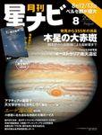 月刊星ナビ 2020年8月号