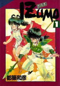 IZUMO 1巻
