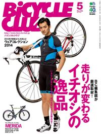 BiCYCLE CLUB 2014年5月号 No.349