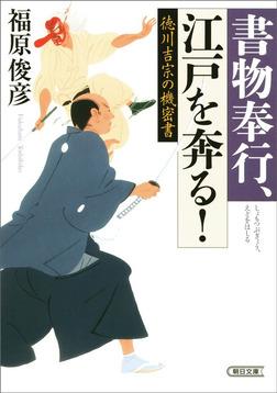 書物奉行、江戸を奔る! 徳川吉宗の機密書-電子書籍