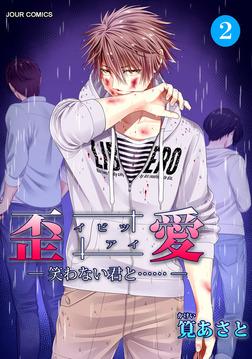 イビツアイ(歪愛)―笑わない君と……― / 2-電子書籍