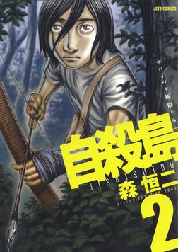 自殺島 2巻-電子書籍
