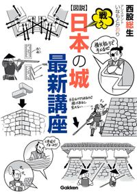 図説 戦う日本の城最新講座