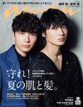 anan(アンアン) 2020年 5月20日号 No.2200 [守れ!夏の肌と髪。]