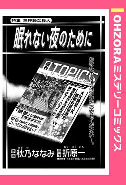 眠れない夜のために 【単話売】-電子書籍