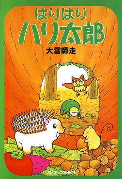 はりはりハリ太郎 1巻-電子書籍