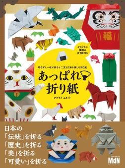 切らずに1枚で折る十二支と日本を楽しむ折り紙 あっぱれ折り紙-電子書籍