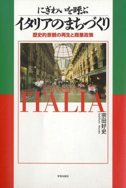 にぎわいを呼ぶイタリアのまちづくり : 歴史的景観の再生と商業政策-電子書籍