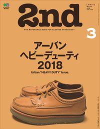 2nd(セカンド) 2018年3月号 Vol.132