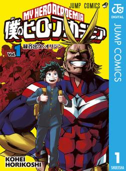 僕のヒーローアカデミア 1-電子書籍