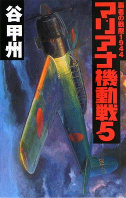 覇者の戦塵1944 マリアナ機動戦5-電子書籍