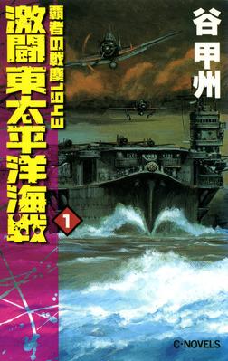 覇者の戦塵1943 激闘 東太平洋海戦1-電子書籍