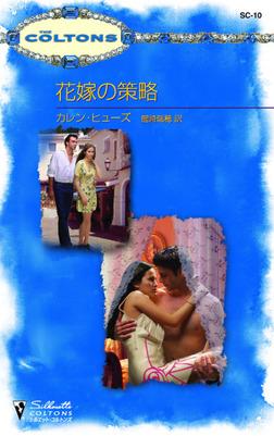 花嫁の策略-電子書籍