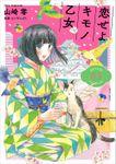恋せよキモノ乙女(バンチコミックス)