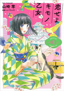 恋せよキモノ乙女 3巻-電子書籍