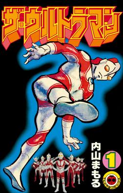 ザ・ウルトラマン 1-電子書籍