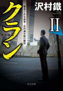 クランII 警視庁渋谷南署・岩沢誠次郎の激昂-電子書籍