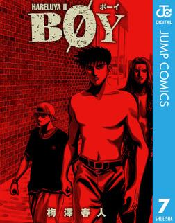 BOY 7-電子書籍