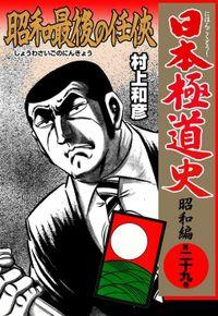 日本極道史~昭和編 第二十九巻