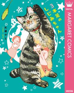 3本足のしじみちゃん-電子書籍
