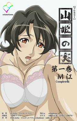 【フルカラー】山姫の実 第一巻 M江 Complete版-電子書籍